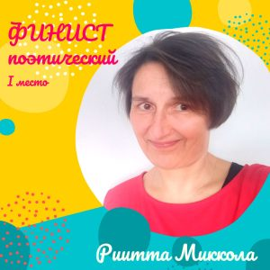 Риитта Миккола ФИНИСТ поэтический