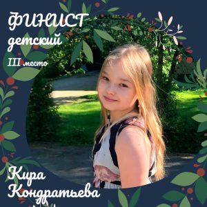 Кира Кондратьева ФИНИСТ детский