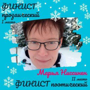 Марья Ниссинен ФИНИСТ поэтический